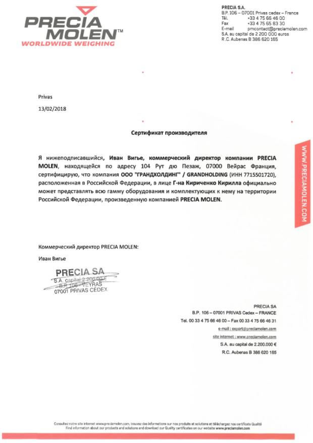 PreciaMolen-lightbox